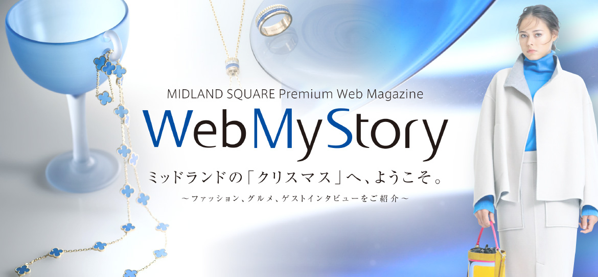 Web My Story トップ